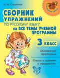 Сборник упражнений по русскому языку на все темы учебной программы. 3класс