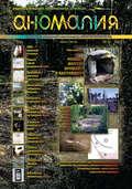 Журнал «Аномалия» №3 \/ 2009