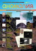 Журнал «Аномалия» №2 \/ 2009