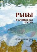 Рыбы в заповедниках России. Том 1. Пресноводные рыбы