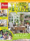 Журнал «Лиза. Мой уютный дом» №06\/2018
