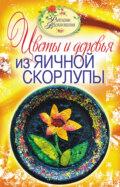 Цветы и деревья из яичной скорлупы