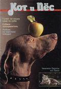 Кот и Пёс №01\/1995
