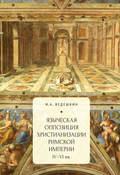Языческая оппозиция христианизации Римской империи (IV–VI вв.)