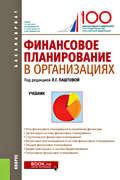 Финансовое планирование в организациях. Учебник