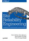 Site Reliability Engineering. Надежность и безотказность как в Google (pdf+epub)