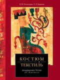 Костюм и текстиль пазырыкцев Алтая (IV—III вв. до н. э.)