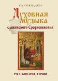 Духовная музыка славянского Средневековья. Русь, Болгария, Сербия. IX–XVII века