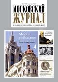 Московский Журнал. История государства Российского №01 (337) 2019