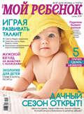 Журнал «Лиза. Мой ребенок» №06\/2019