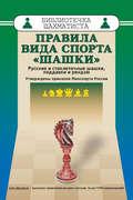 Правила вида спорта «Шашки». Русские и стоклеточные шашки, поддавки и рензю