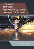 Получение заготовок автоматизированной термической резкой