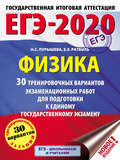 ЕГЭ-2020. Физика. 30 тренировочных вариантов экзаменационных работ для подготовки к единому государственному экзамену