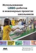 Использование LEGO-роботов в инженерных проектах школьников. Отраслевой подход