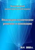 Инженерно-технические решения и инновации №04\/2018