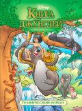 Книга джунглей. Детский графический роман