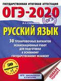 ОГЭ-2020. Русский язык. 30 тренировочных вариантов экзаменационных работ для подготовки к основному государственному экзамену