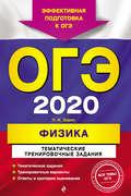 ОГЭ-2020. Физика. Тематические тренировочные задания