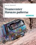 Teamcenter. Начало работы