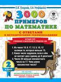3000 примеров по математике с ответами и методическими рекомендациями. Устный счёт. Сложение и вычитание в пределах 100. 2 класс