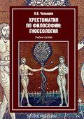 Хрестоматия по философии: гносеология