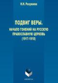 Подвиг веры. Начало гонений на Русскую Православную Церковь (1917–1918)
