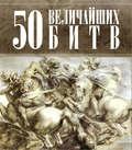 50 величайших битв