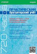 Практический бухгалтерский учёт. Официальные материалы и комментарии (720 часов) №3\/2019