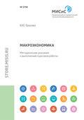 Макроэкономика. Методические указания к выполнению курсовой работы