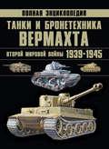 Танки и бронетехника Вермахта Второй мировой войны 1939–1945. Полная энциклопедия