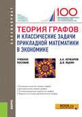 Теория графов и классические задачи прикладной математики в экономике