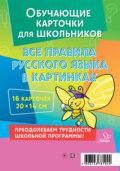Все правила русского языка в картинках. 16 карточек