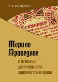Мерило Праведное в истории древнерусской книжности и права