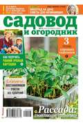 Садовод и Огородник 06-2020
