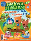 Журнал «Ми-ми-мишки» №4, апрель 2020 г. Учим буквы А, Б, В, и цифры 1, 2, 3