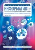 Прикладная информатика №1 (85) 2020