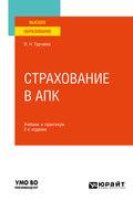 Страхование в АПК 2-е изд. Учебник и практикум для вузов