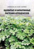 Ядовитые и карантинные растения агроценозов