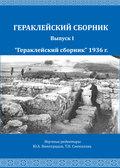 «Гераклейский сборник» 1936 г.