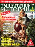 Таинственные истории №13\/2020