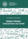 Виды медиа. Типология и история