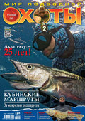 Мир подводной охоты №2\/2016
