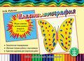 Пластилинография. Игры-занятия с детьми раннего возраста (2–3 лет) с тематическим планированием и методическими рекомендациями