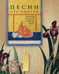 Песни ста поэтов. Японская антология «Хякунин иссю»