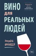 Вино для реальных людей. Понятный гид для тех, кого бесит винный снобизм