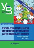 Теория и технология развития математических представлений у детей дошкольного возраста