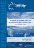 Введение в государственное и муниципальное управление