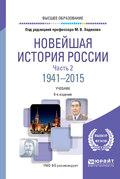 Новейшая история России в 2 ч. Часть 2. 1941—2015 8-е изд., пер. и доп. Учебник для вузов