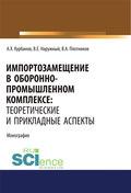 Импортозамещение в оборонно-промышленном комплексе: теоретические и прикладные аспекты