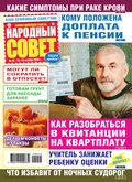Народный совет №42\/2020